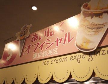 【期間限定】銀座三越でアイス万博が開催!全国のアイスを食べ比べよう!