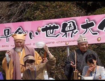 日本一広い公園【偕楽園】で納豆早食い世界大会に出場してみた!