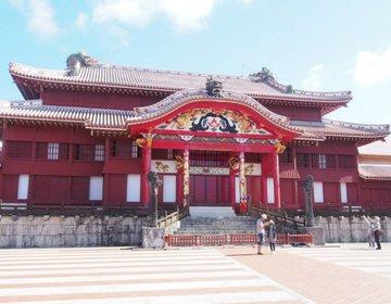 【沖縄旅行プラン】首里城とおもろまちよもぎそばてぃあんだ〜