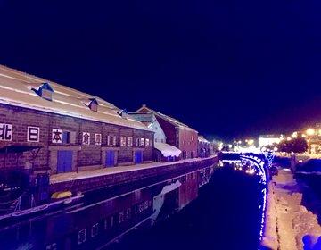 【北海道夜のおすすめはこれ】夜景と寿司を楽しめる港町小樽の夜のまち巡り