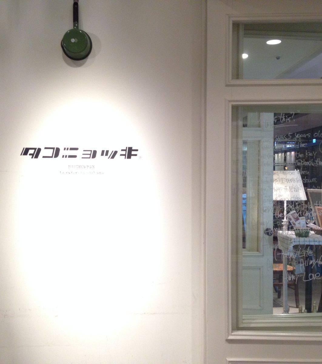 【閉店】ビストロ&バー タコニョッキ