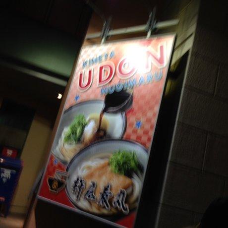 ユニバーサル シティウォーク大阪