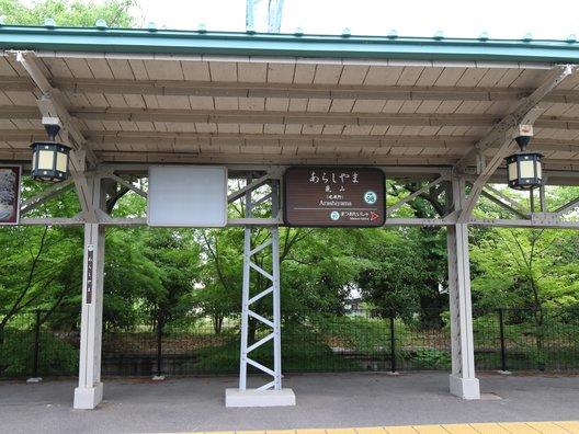嵐山駅(阪急線)