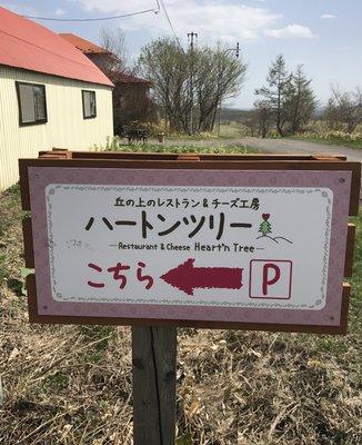 カフェアンドレスト ハートン・ツリー