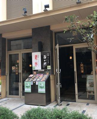 酉十郎 川崎店