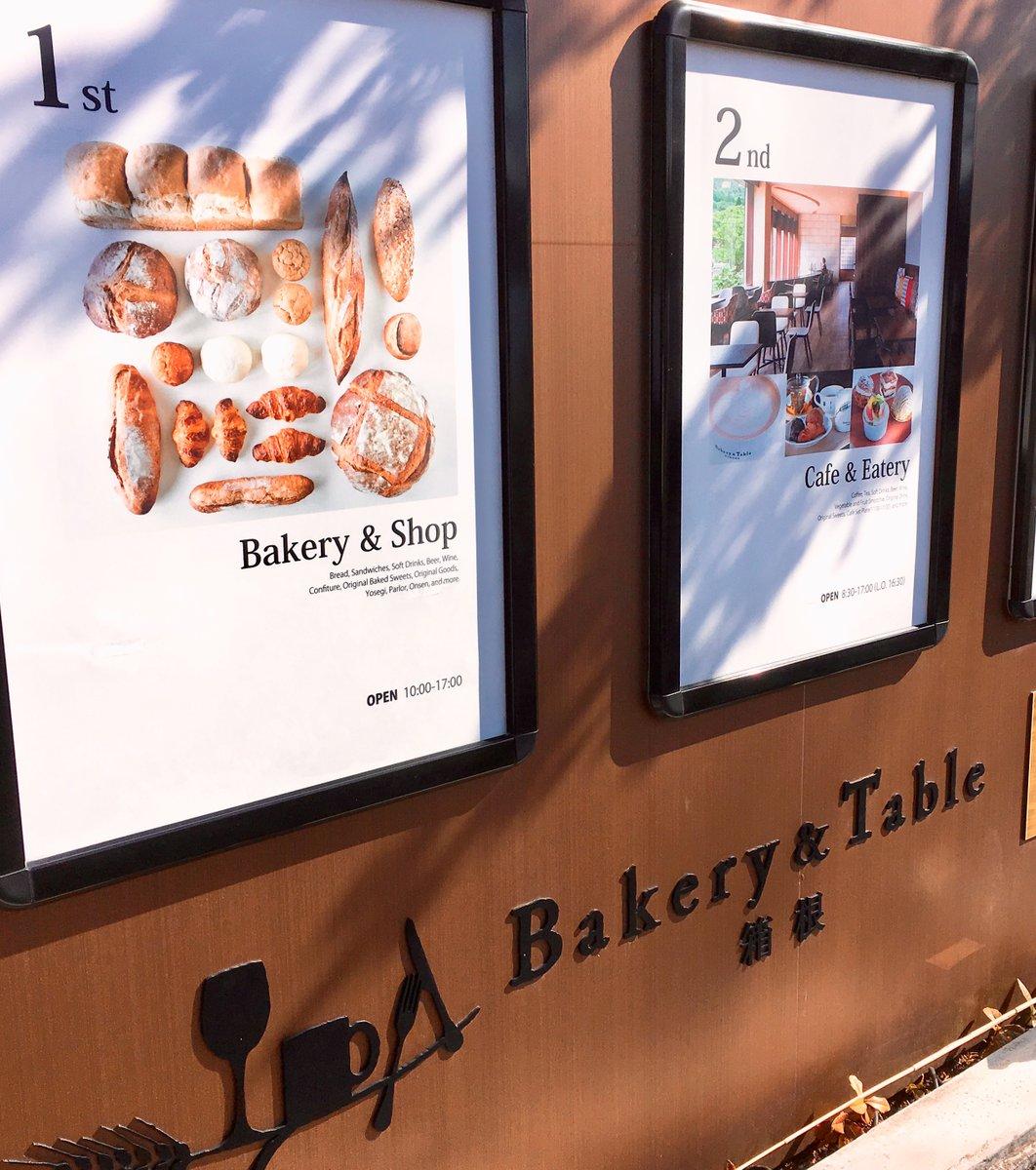 ベーカリーアンドテーブル箱根 (Bakery&Table)