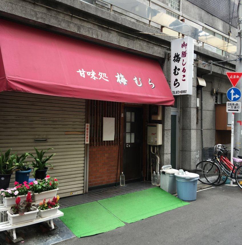 東京浅草組合