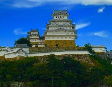【美しい姫路城を楽しむには?】日本が誇る最大級のお城姫路城観光解説
