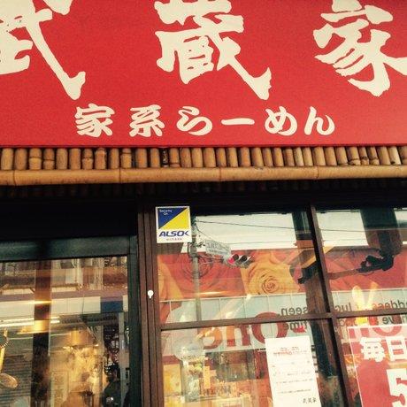 武蔵家 大井町店