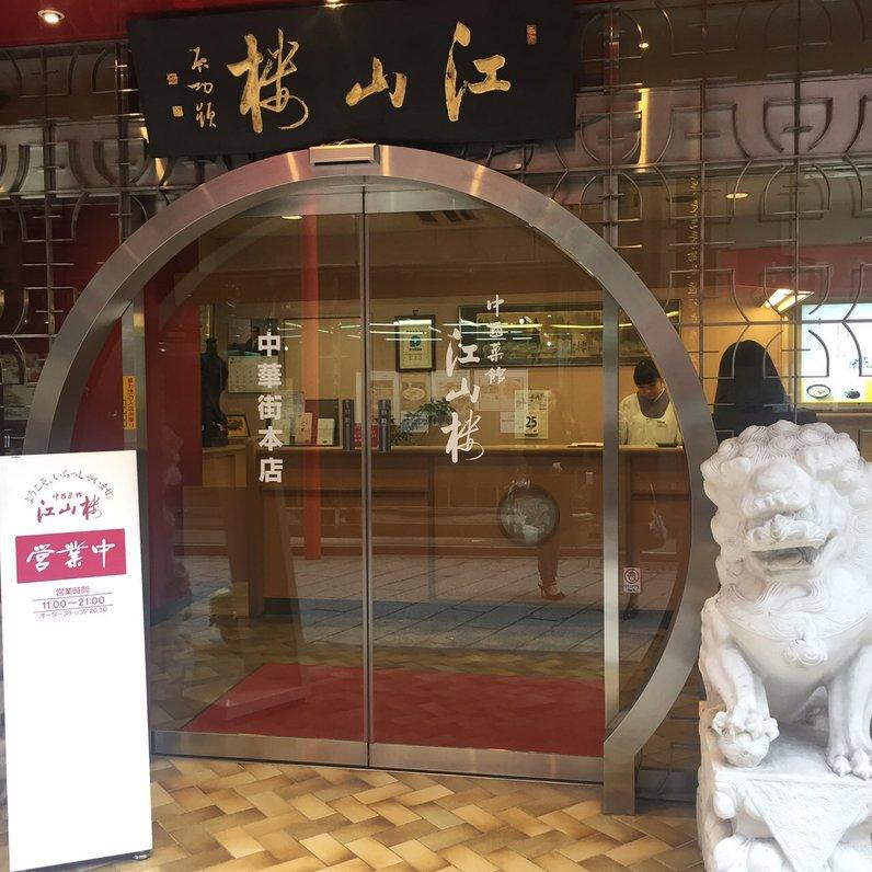 江山楼 本店
