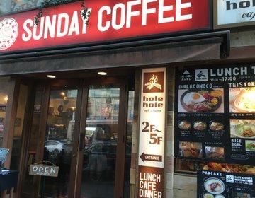 【渋谷 遅めランチ】ランチタイム逃しても大丈夫!17時までランチを頂けるカフェをご紹介。