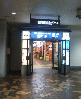 とり鉄 浜松町店