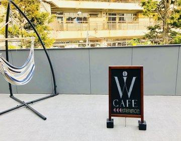 人知れず読書や仕事をするのにぴったり!あまり教えたくない原宿の隠れ家電源カフェ「W CAFE」