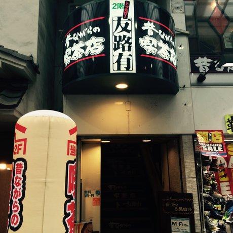 昔ながらの喫茶店 友路有 浅草店