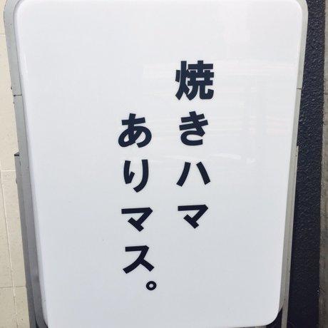 焼ハマグリル Aoyama