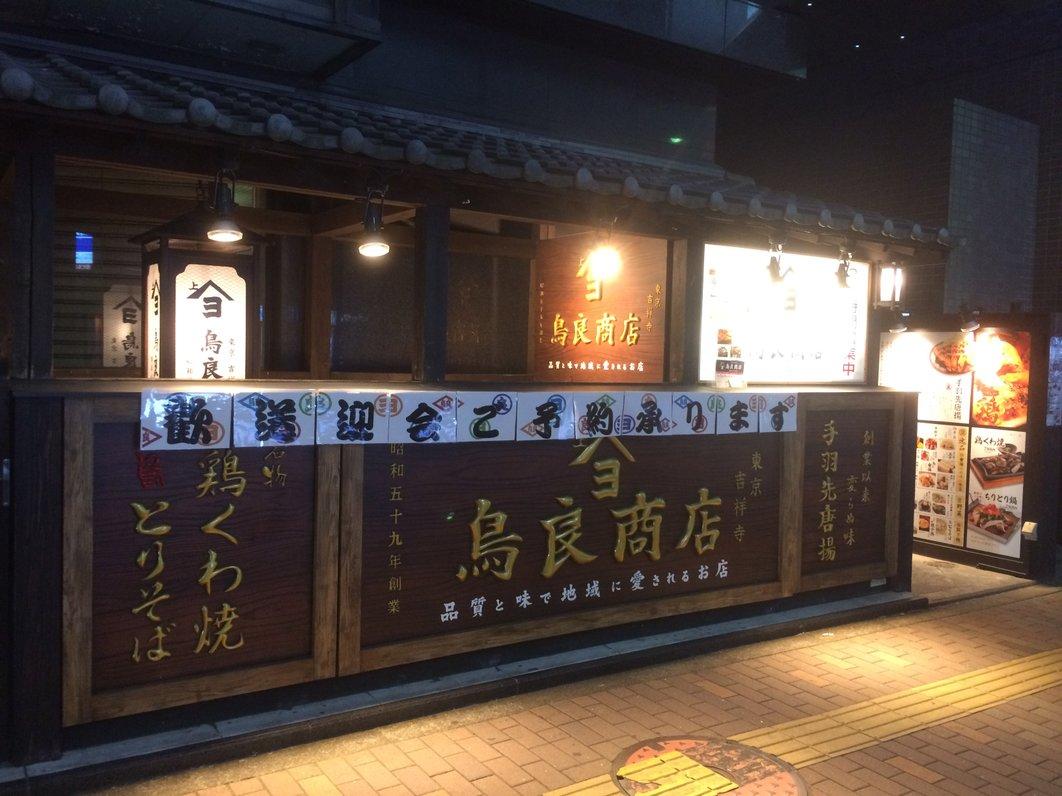 鳥良商店 吉祥寺北口店
