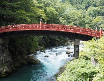 「日光の寺社」の玄関口!シンボル的存在の「神橋」御朱印もあるらしい?!&SL大樹にも遭遇!