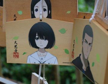 秋の女子旅♡アニメファン必見!『ここさけ』の聖地♪「大慈寺」は女性にご利益あるお寺だった!