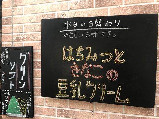 経堂 小倉庵 本店