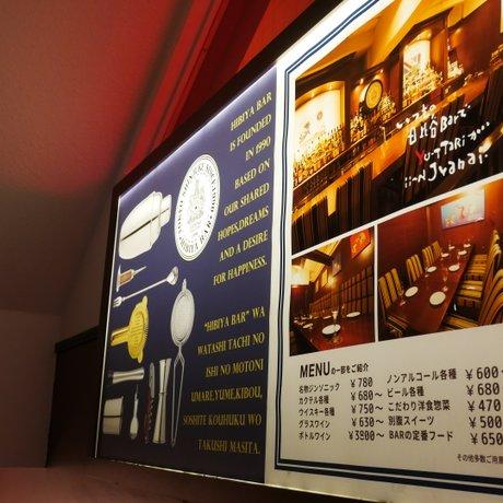 日比谷Bar 新宿店