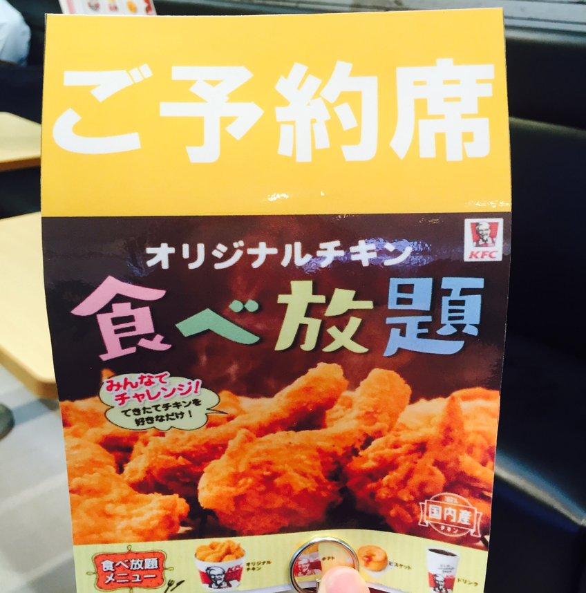 ケンタッキーフライドチキン 金沢八景店