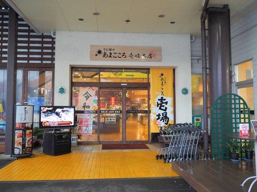うに屋のあまごころ 壱岐本店
