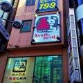赤から 渋谷宇田川町店