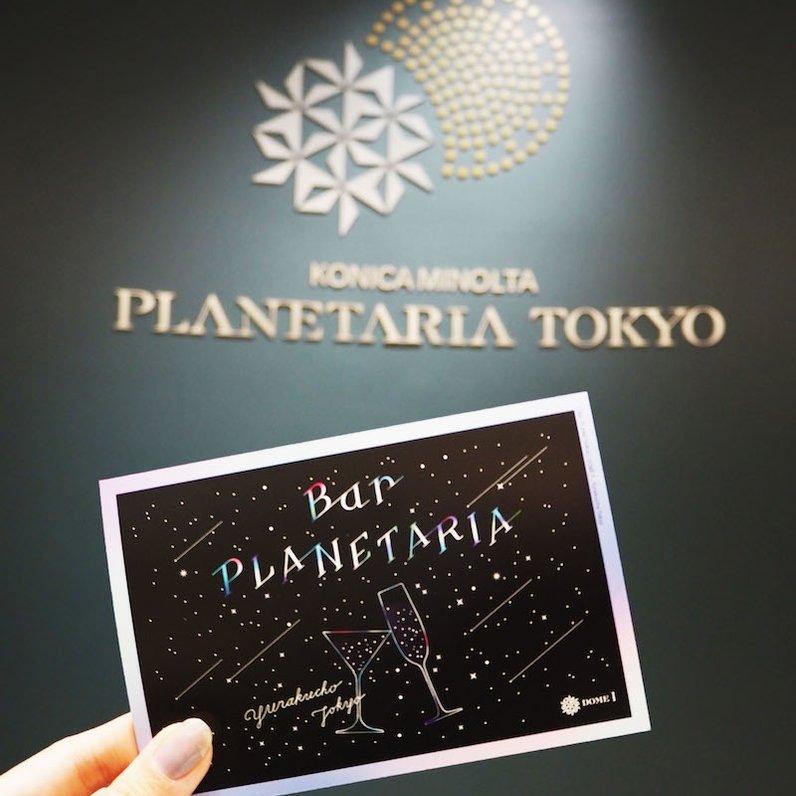コニカミノルタプラネタリア TOKYO