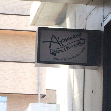 アピアチェーレ