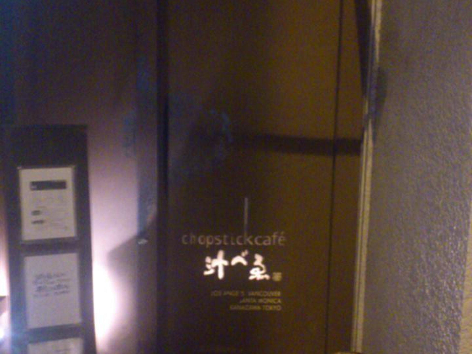 【渋谷の超隠れ家でおしゃれ女子会】隠れ家過ぎて迷う!?某大御所タレントも絶賛!