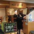 丼自慢 笹陣 新宿店