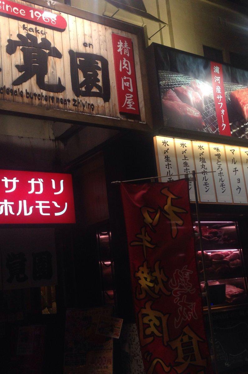 炭焼 味覚園 南2条店