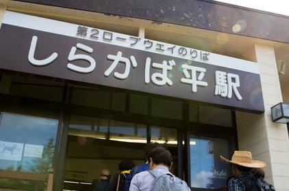 しらかば平駅(新穂高ロープウェイ)