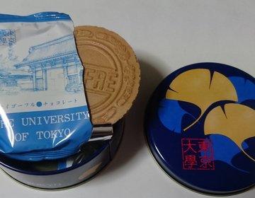 東京大学の本郷キャンパス内の購買部の商品が「レア商品だらけ」で面白い!!