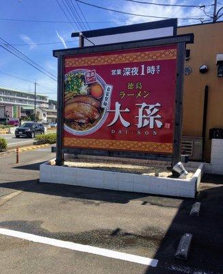 徳島ラーメン 大孫 本店