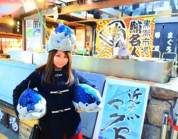 関西から日帰りで行ける!生マグロの解体SHOWは毎日開催!黒潮市場でうまい丼いただきます♡