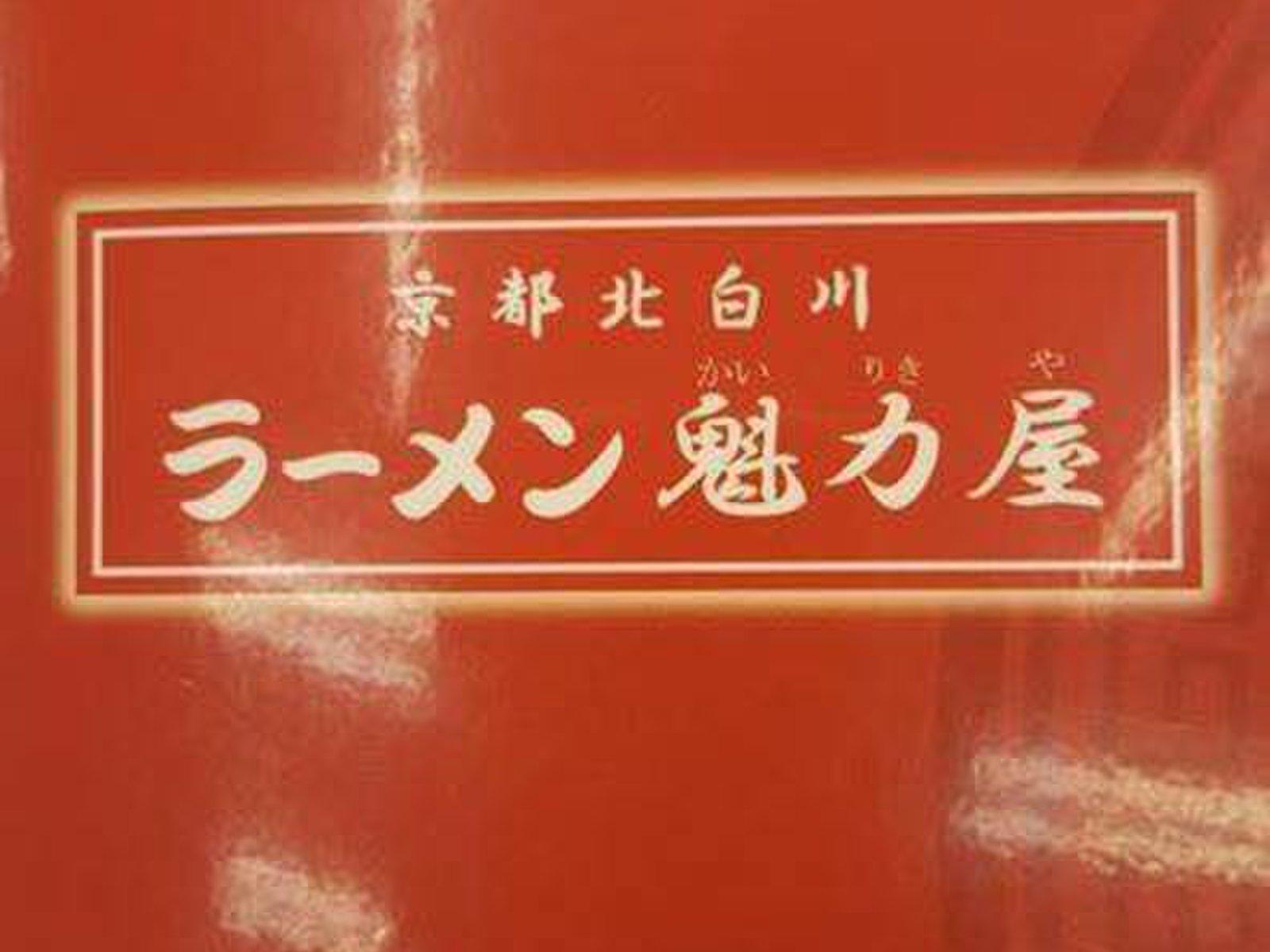 ラーメン魁力屋 本店