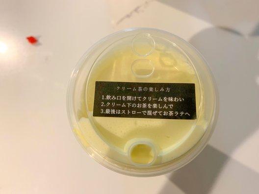 烏煎道(うせんどう)