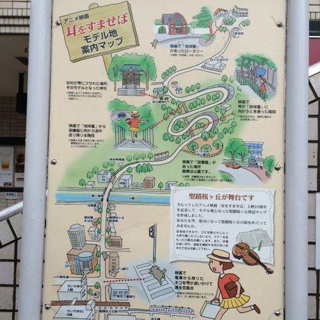 聖蹟桜ケ丘駅