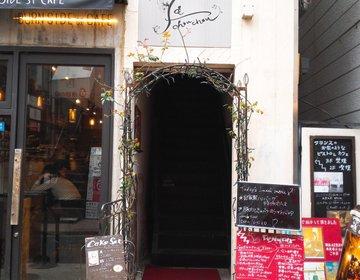 フランスに紛れ込んだような原宿の隠れ屋カフェ「bistro & cafe La ChouChou 」