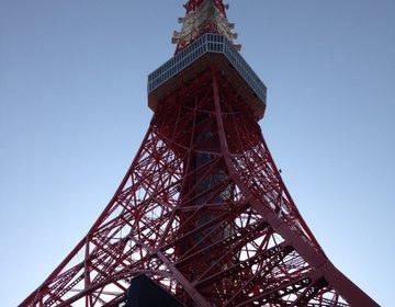 【週末おでかけスポット】東京タワー周辺で、古き良き伝統を堪能しよう。