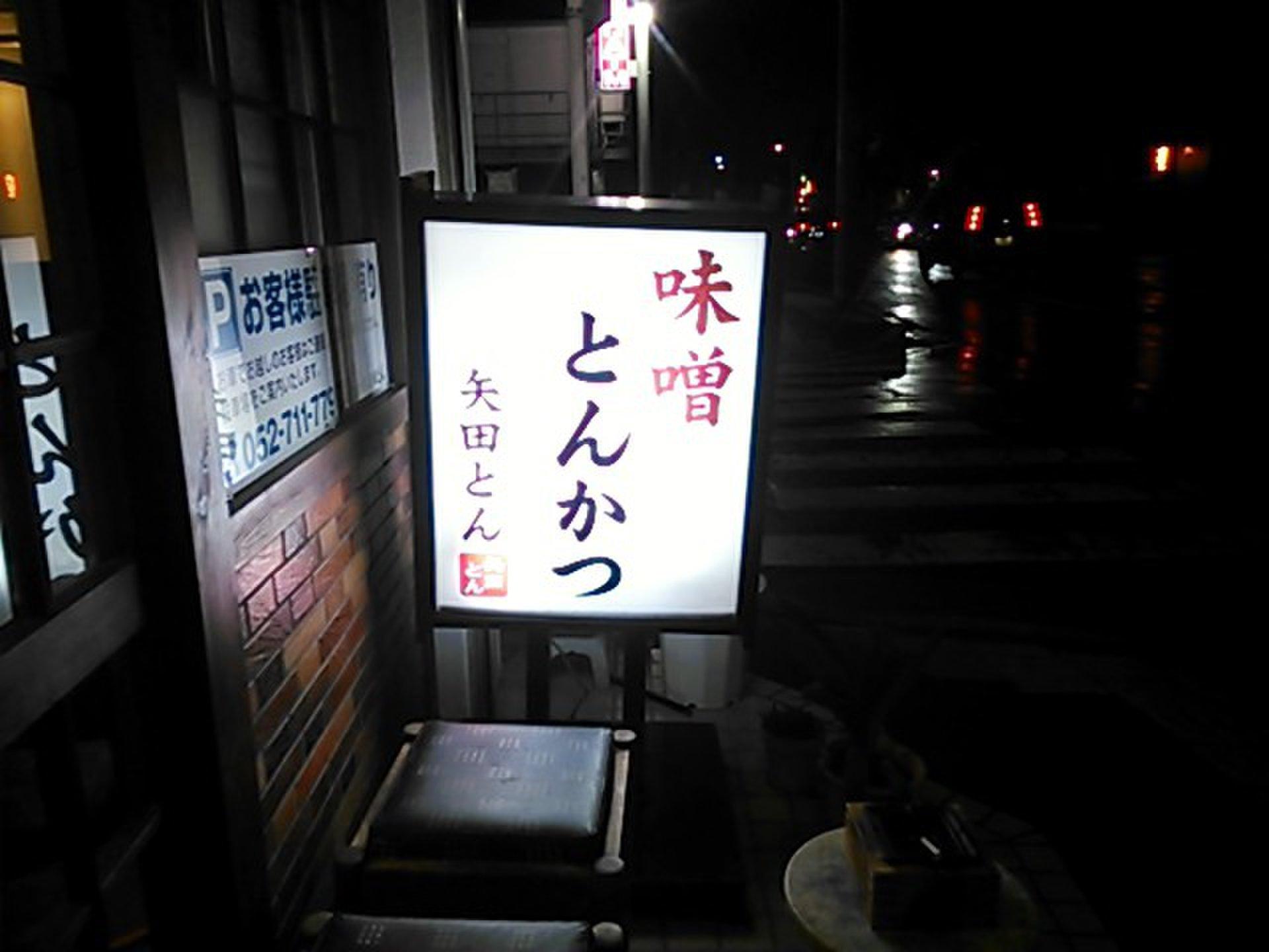 名古屋名物☆矢場トン…じゃなくて矢田トン!知っている?