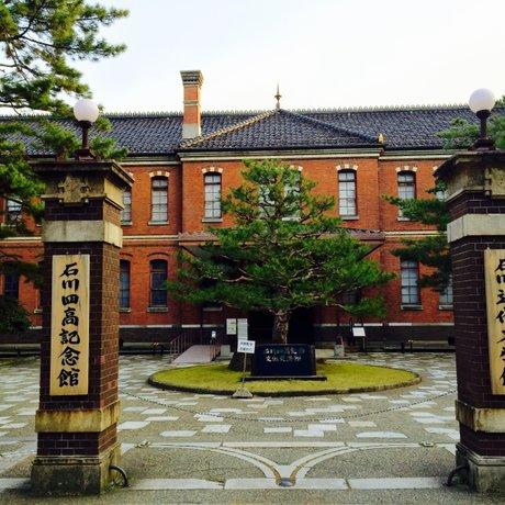 石川四高記念文化交流館