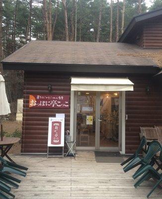 おっぽに亭こっこ 八ヶ岳小淵沢リゾートアウトレットモール店