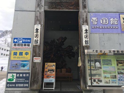 湯沢町歴史民俗資料館「雪国館」