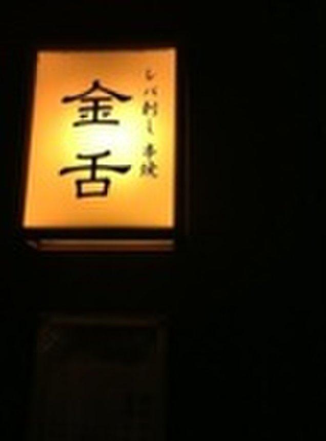 金舌 赤坂
