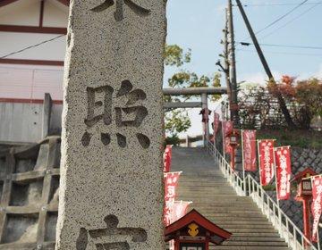 【茨城・水戸】地元の方に愛されております♪「権現さん」の愛称です!水戸東照宮