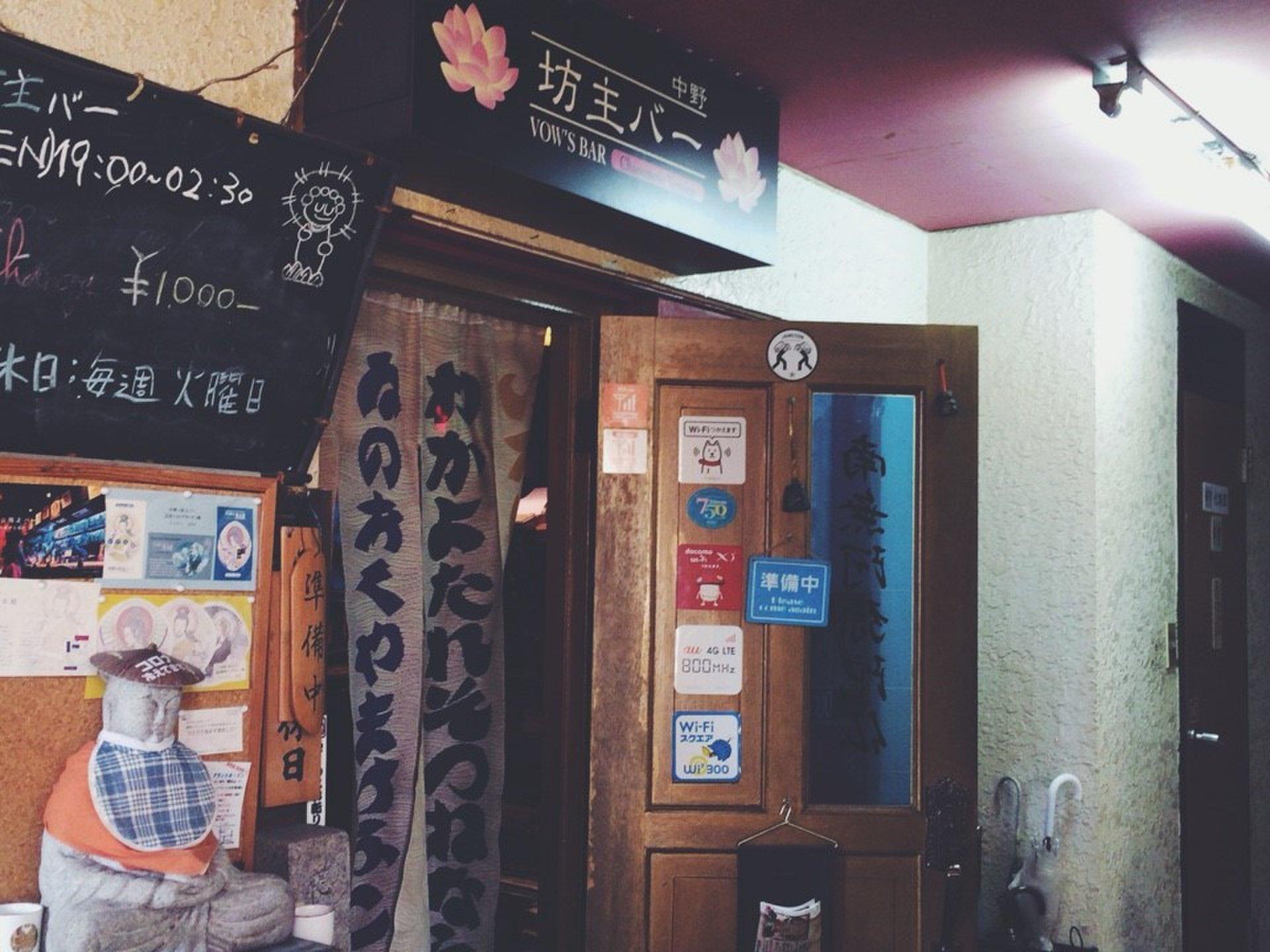 坊主バー 中野店