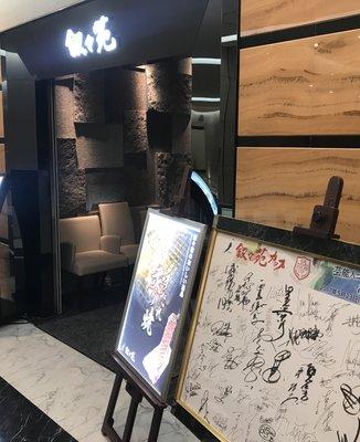 叙々苑 東京オペラシティ53店