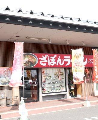 ざぼんラーメン サンライフ店